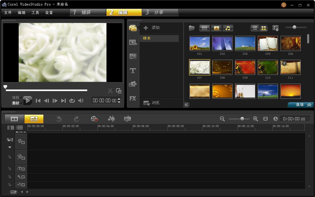剪辑视频软件