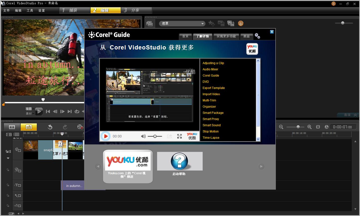 新时代什么视频编辑软件口碑不错呢