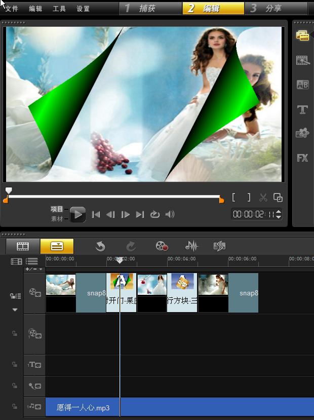 婚庆视频制作软件