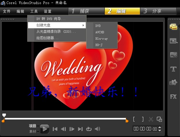 你知道怎么下载婚庆录像编辑软件么