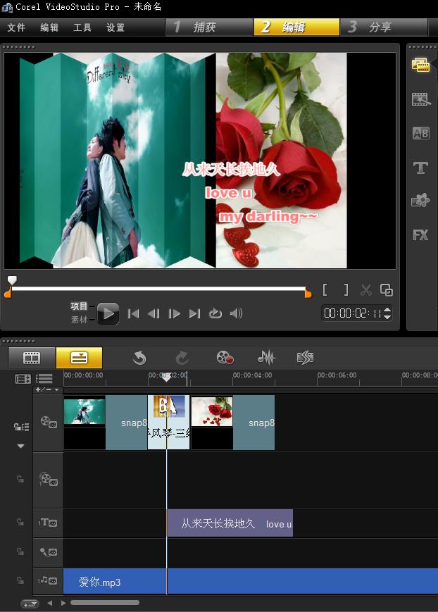 照片制作视频该选什么软件