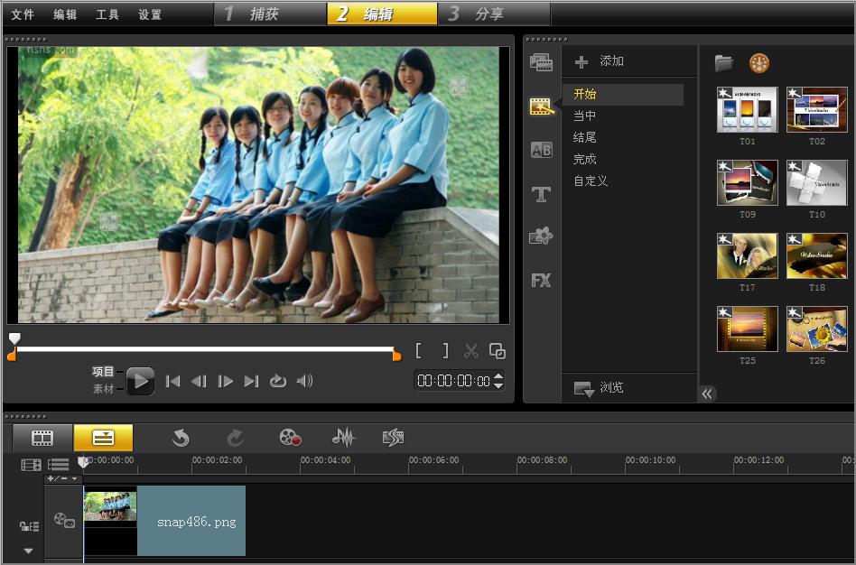 视频编辑软件制作毕业视频