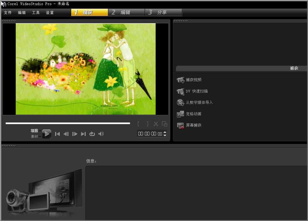 专业中文视频编辑软件就是会声会影