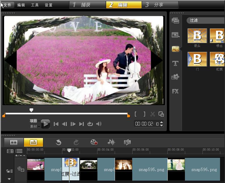 婚礼视频制作软件如何留住幸福瞬间