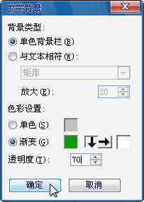 视频滚动字幕怎么制作(下)