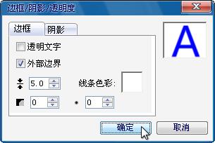 设置字体边框
