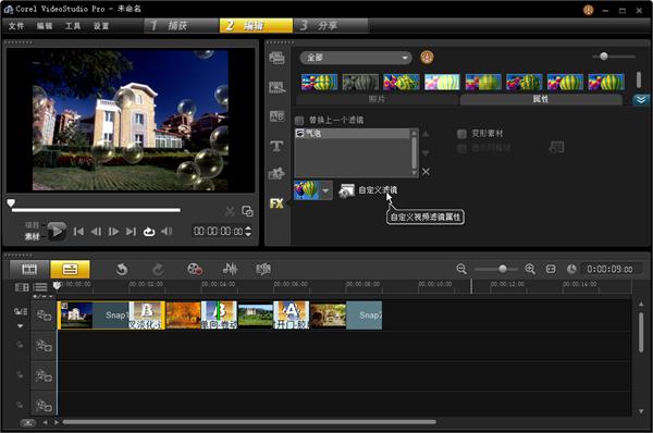 [会声会影]将照片制作成视频的软件会声会影真心不错