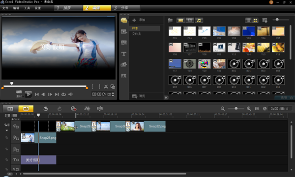 [会声会影]制作视频就用免费的视频制作软件会声会影