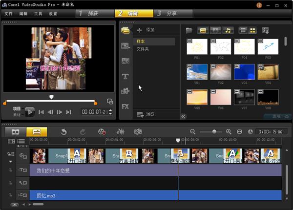 婚庆视频编辑软件