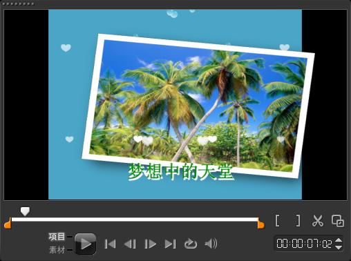 [会声会影]视频剪辑软件绘声绘影助我成就作品