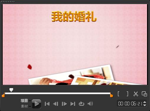 [会声会影]婚庆录像编辑软件下载制作艺术视频
