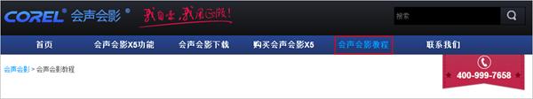 会声会影中文版出色的视频剪辑软件