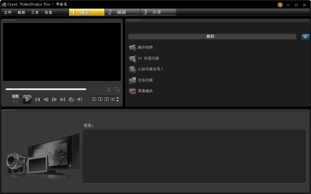 [会声会影]视频编辑软件简单实用是硬道理