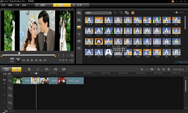 """照片<span class=""""keywords"""">MV制作</span>软件选择会声会影没错"""