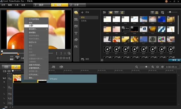 专业视频剪辑合并软件会声会影