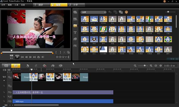 婚庆录像编辑软件为婚礼画上句号
