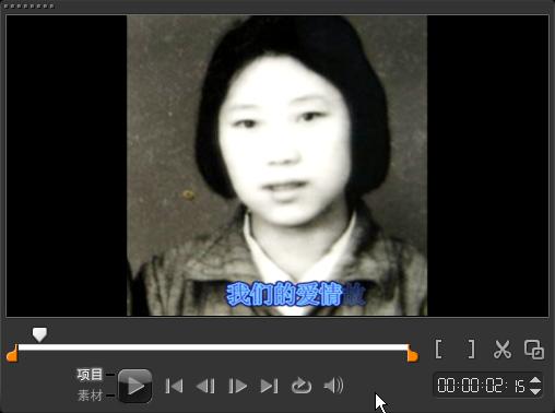 视频编辑软件记录美丽爱情故事