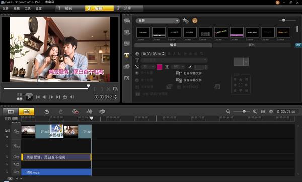 [会声会影]空间MV视频制作软件还是会声会影好