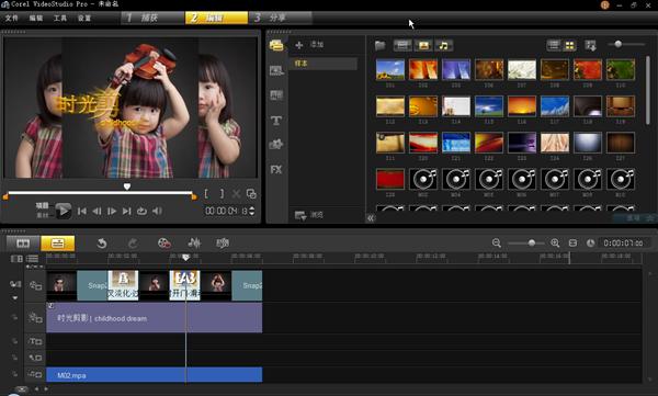 [会声会影]视频制作软件免费版制作视频留住时光