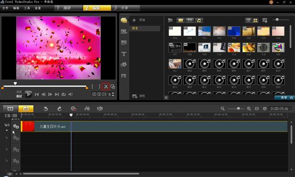 视频剪辑软件翘楚当然是会声会影