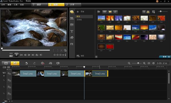 会声会影x5使用教程教我制作绚丽视频