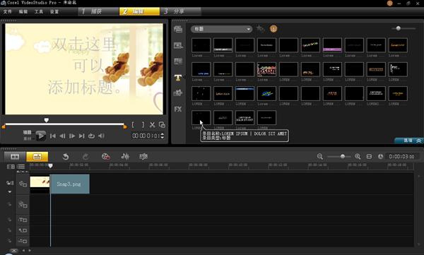 视频编辑软件体验新奇的视频之旅