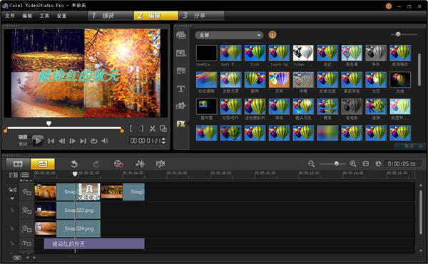 比较好的视频制作软件会声会影