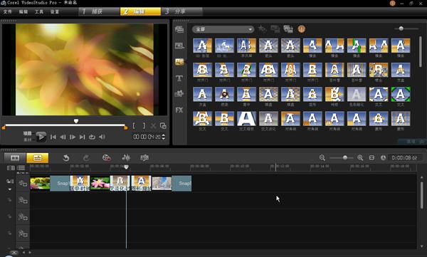 影片剪辑软件