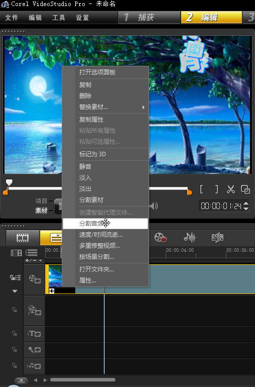 制作视频的软件选择会声会影