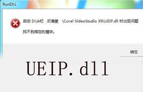 UEIP.dll
