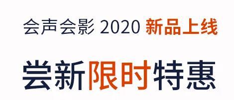会声会影2020