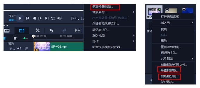 剪辑功能介绍