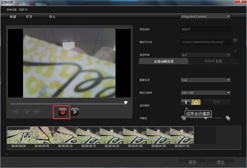 定格动画制作流程