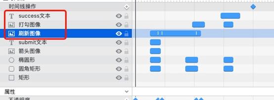 设置红框内元素不透明度为0