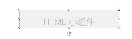 编辑HTML组件内容