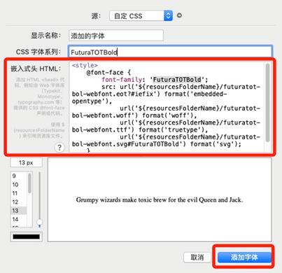 添加CSS样式代码