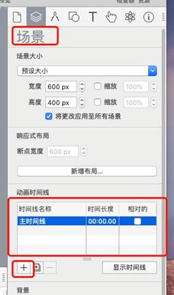 场景选项卡中添加时间线