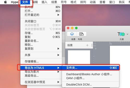 导出为HTML5