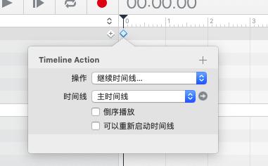 图1:继续时间线选项界面