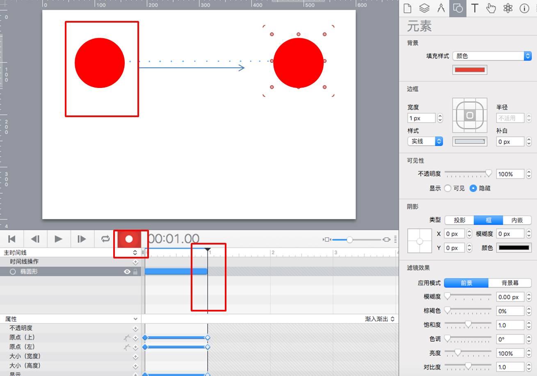 图3:记录圆形移动动作