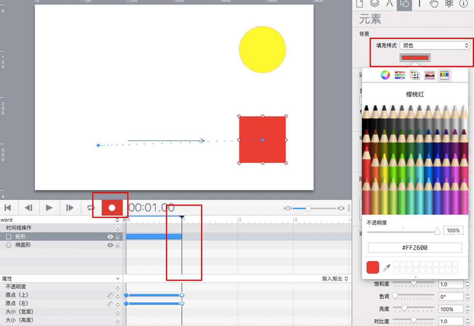 图10:制作矩形动画