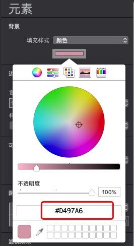 设置矩形背景颜色