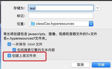 存储HTML项目
