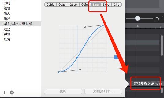 修改时间线动画类型