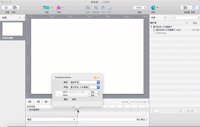 图5:设置停止声音关键帧