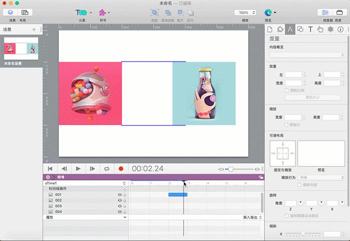 图4:添加oTime1触发关键帧