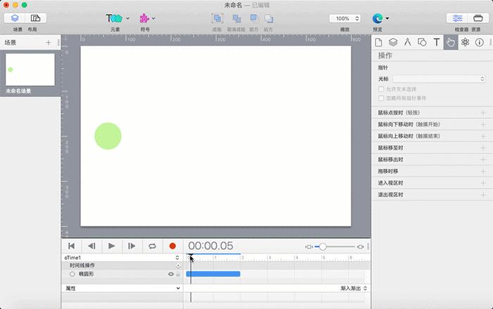 图3:终点位置设置关键帧
