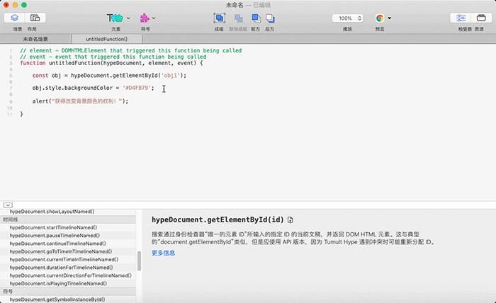 插入暂停和继续时间线API函数