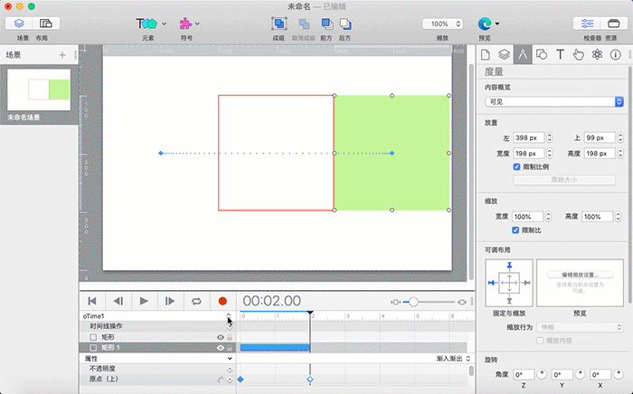 图5:设置暂停和继续触发关键帧