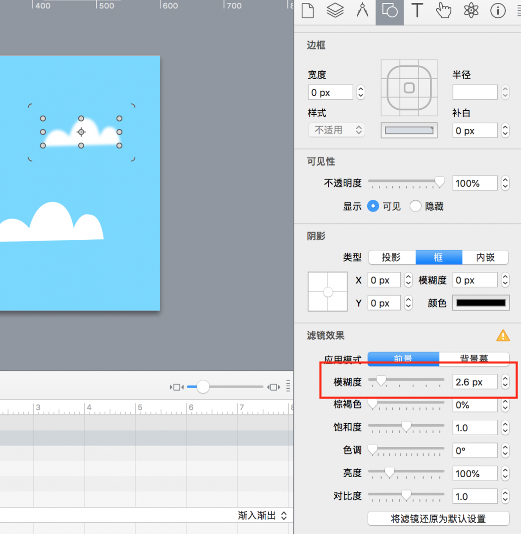 云朵进行动画处理